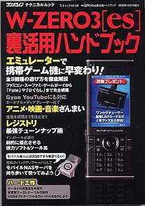 W-ZERO3[es]裏活用ハンドブック