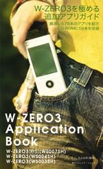 W-ZERO3 Application Book