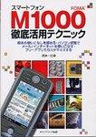 m1000p.jpg