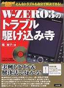 W-ZERO3のトラブル駆け込み寺
